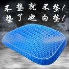 蜂窩夏天冰墊多功能凝膠雞蛋坐墊汽車用透氣通風冰涼椅墊辦公涼墊 {快速出貨}