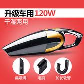 沿途車載12V用吸塵器幹濕兩用 全新升級到120瓦的吸塵器 4.5米線 生日禮物 創意