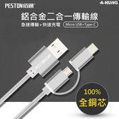 【超耐抗拉】二合一鋁合金傳輸線Micro USB Type C 充電線轉接頭行動電源Type C HTC 10