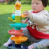 寶寶益智趣味軌道滑球塔嬰兒早教疊疊轉轉樂【聚可愛】