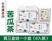 【苦瓜茶15包/盒*3盒+8入裝】-清涼退火 無糖 更可製作美味蔬菜湯