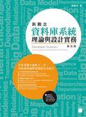 新觀念資料庫系統理論與設計實務(第五版)