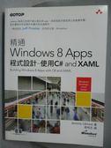 【書寶二手書T1/電腦_ZJE】精通Windows 8 Apps程式設計-使用C and XAML_Jeremy Likness著; 蔡明志譯