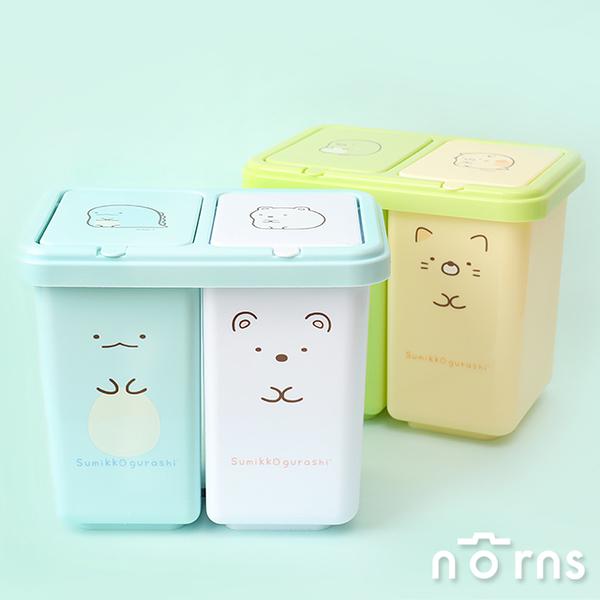 角落生物掀蓋式雙入小垃圾桶- Norns 角落小夥伴正版 桌上型車上型垃圾桶 收納盒