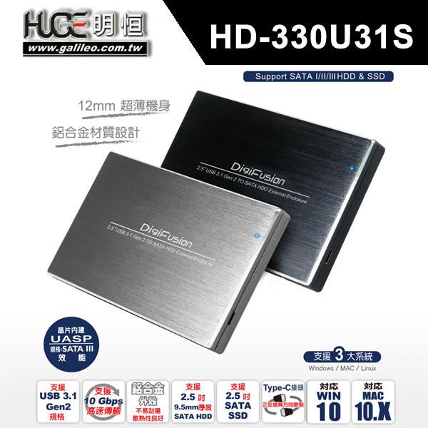 "【免運費】DigiFusion 伽利略 HD-330U31S USB3.1 Type-C to SATA/SSD 2.5"" 鋁合金硬碟外接盒 /  USB3.1 Gen2"