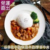 快樂大廚 精選牛肉調理餐包15入(黑牛/紅牛/沙牛)(300g/包)【免運直出】