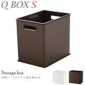 疊收納 收納 置物架 收納盒【Q0069】Q BOX儲存整理收納盒S(兩色) MIT台灣製  完美主義