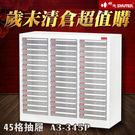 【樹德收納系列】落地型資料櫃 A3-345P 檔案櫃 資料櫃 公文櫃 收納櫃 效率櫃
