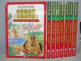 【書寶二手書T1/社會_RFB】兒童台灣產業篇-台灣的產業(傳統農業篇)等_共8本合售_附殼