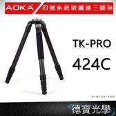 AOKA TK-PRO 424C 四號四節 大三叉 專業碳纖維系統三腳架 總代理公司貨 雲台套組 24期零利率