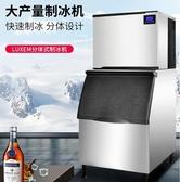 制冰機奶茶店大型 全自動300kg制冰機    汪喵百貨