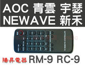 AOC 艾德蒙 CHUN 青雲 NEWAVE ETHER 宇瑟 NEOKA 新禾 電視遙控器 RM-9 RC-9