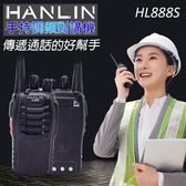 【全館折扣】 專業 長距離 無線電對講機 附耳機 音量大 大功率 音質清楚 待機長 HANLIN415HL888S
