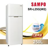 【SAMPO聲寶】250L經典品味雙門電冰箱SR-L25G(W2) 典雅白