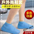 【DIFF】彈力矽膠雨鞋套 輕便雨衣鞋套...