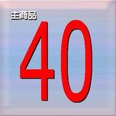 改主圖測試 40