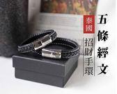 ●魅力十足● 泰國佛牌  五條經文 手環
