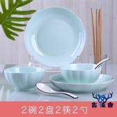 碗筷盤子組合餐具陶瓷北歐面湯碗簡約個性創意時尚【古怪舍】