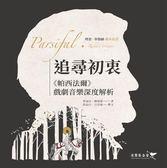 追尋初衷:帕西法爾戲劇音樂深度解析 書+點讀筆組合包