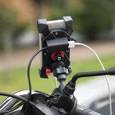 摩托電動車手機支架USB充電器通用防震越野GPS車載導航騎行多功能-享家生活館
