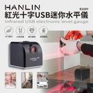 【晉吉國際】 HANLIN-R10XY 紅光十字USB迷你水平儀