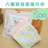 紗布手帕  高密度6層紗布巾 紗布方巾 RA01416 好娃娃