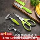 削皮刀刮皮刀廚房多功能家用土豆蘋果去皮刨皮刀瓜刨水果刀子神器 名購居家