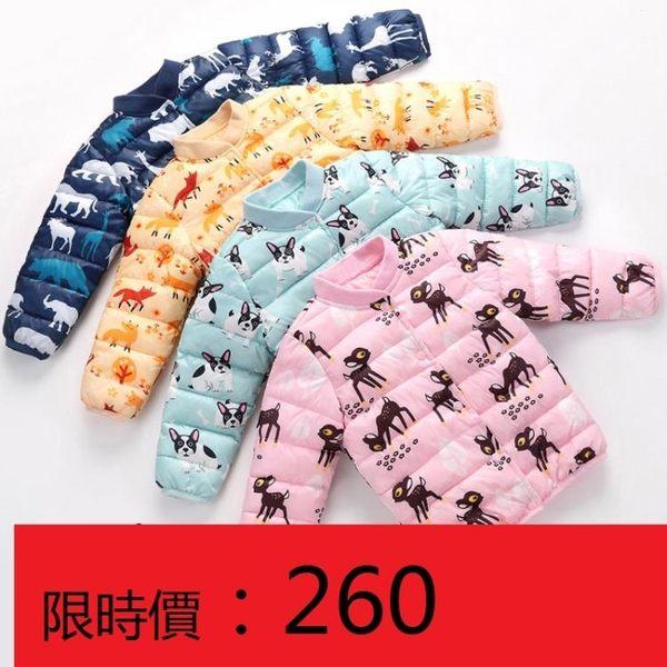 童裝兒童羽絨外套棉服男童女童內膽小童寶寶棉衣嬰兒冬季棉襖外套 限時八折 最後一天