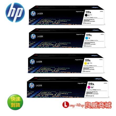 ~送滿額好禮送~ HP 119A W2090A + W2091A + W2092A + W2093A 原廠碳粉匣 1黑3彩 (適用 HP Color Laser 150A/MFP 178nw)