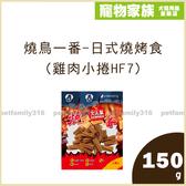 寵物家族-燒鳥一番-日式燒烤食(雞肉小捲HF7) 150g