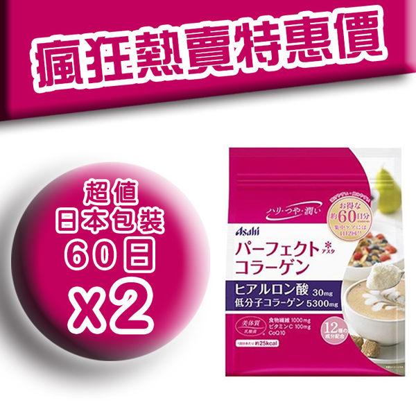 ASAHI 朝日膠原蛋白粉60天補充包 X2組 (4個月份) 另售 明治膠原 夜間酵素 夜遲酵素 芝麻明