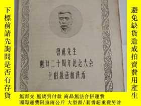 二手書博民逛書店罕見魯迅先生逝世二十周年紀念大會上的報告和講話1956.20(0005)Y13615
