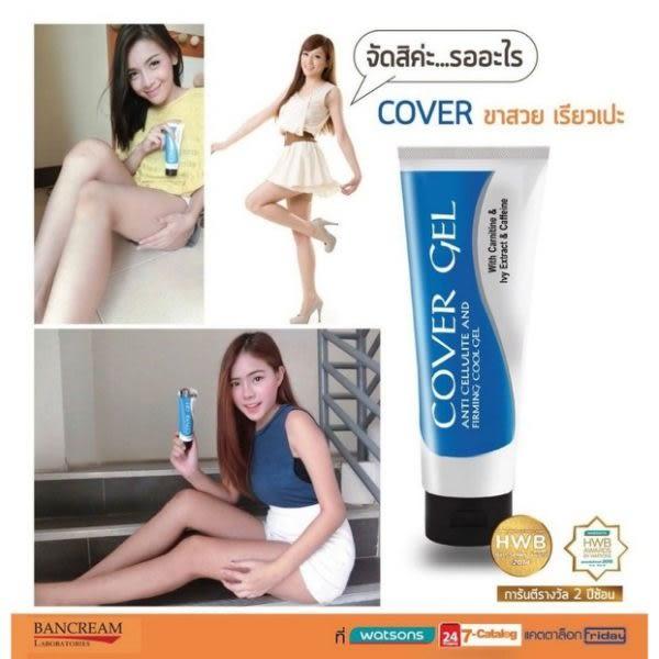 *WANG*泰國屈臣氏銷售No. 1 cover gel 去橘皮凝膠