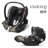 CYBEX CLOUD Q 嬰兒提籃型安全座椅/安全汽座/可平躺 迷彩蝴蝶