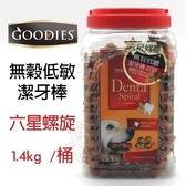 *King Wang*GOODIES《無穀潔牙骨六星螺旋》1.4kg/桶 狗零食 無穀物含量