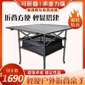 現貨-戶外折疊桌 野外露營 簡易輕便折疊餐 桌擺攤 宣傳桌 子家用便攜小桌子LX suger