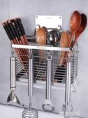 304不銹鋼筷子籠廚房家用筷子簍瀝水筷子筒放勺子壁掛收納置物架『蜜桃時尚』
