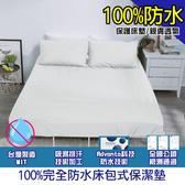 【eyah】台灣製專業護理級完全防水床包式保潔墊-雙人加大 純淨白