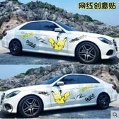 熊孩子&汽車貼紙比卡丘車貼紙卡通創意玻璃個性汽車車門裝飾划痕貼F64869