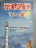 【書寶二手書T9/兒童文學_MIB】塔頂上的貓_楊紅櫻