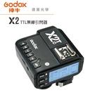 【德寶光學】 Godox 神牛 X2TX 引閃發射器 閃光燈觸發器 高速TTL 總代理開年公司貨