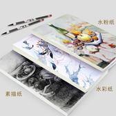 8開素描紙水粉紙速寫紙鉛畫紙水彩紙初學者8k4k