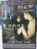 挖寶二手片-P12-389-正版DVD-華語【最好的時光】-經典片 侯孝賢 張震 舒淇