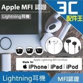 APPLE Lightning MFI 認證 入耳式 耳塞式 耳機 麥克風 IPHONE IOS 10