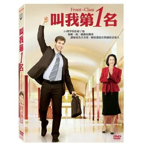 叫我第一名DVD Front OF The Class 原著小說妥瑞症真人真事改編勵志歷程感動千萬人