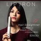 KINUJO 絹女 LIP IRON 無線攜帶式美髮夾
