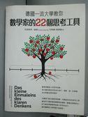 【書寶二手書T1/科學_JLX】德國一流大學教你數學家的22個思考工具_克里斯昂‧赫塞