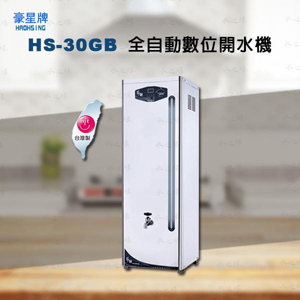 豪星牌 HS-30GB 30加侖開水機/免運費/水之緣