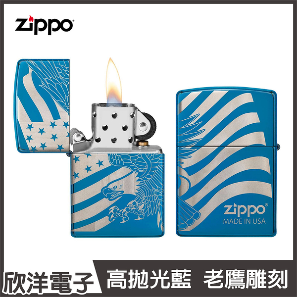 Zippo High Polish Blue-Laser 360 防風打火機 (49046)