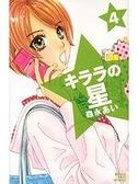 (二手原文書)キララの星(4) (講談社コミックスフレンド B)